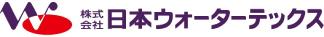 株式会社日本ウォーターテックス