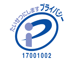 プライバシーマーク イメージ