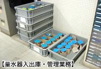 給水装置工事関連業務 イメージ