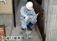 排水設備(公共下水道・集落排水等)工事関連業務 イメージ